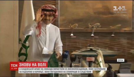У Саудівській Аравії на свободу випустили 23 високопосадовців, яких підозрюють у корупції