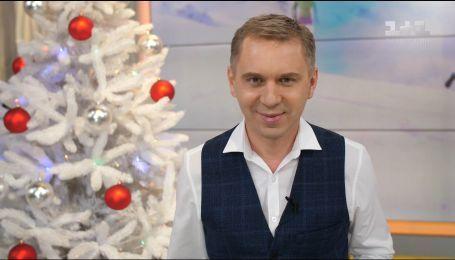 Новогоднее поздравление от Александра Авраменко