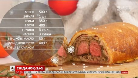"""Запечене м'ясо """"Веллінгтон"""" - рецепти Сенічкіна"""
