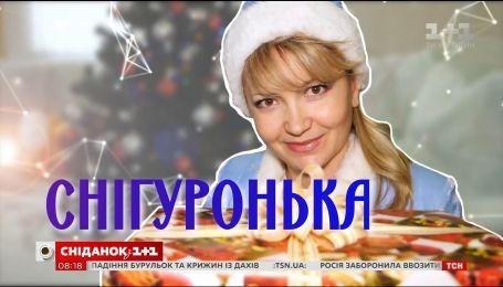 Ирина Гулей попробовала себя в роли Снегурочки