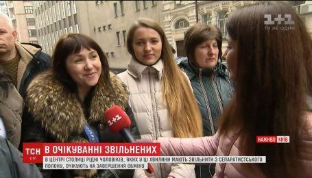 Родственники заложников ждут родных в Киеве
