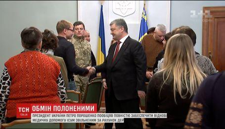 Порошенко пообещал родным заложников выделить деньги на адаптацию