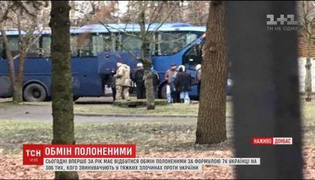 Обмін заручниками розпочався. Бойовики обіцяють віддати 74 українців