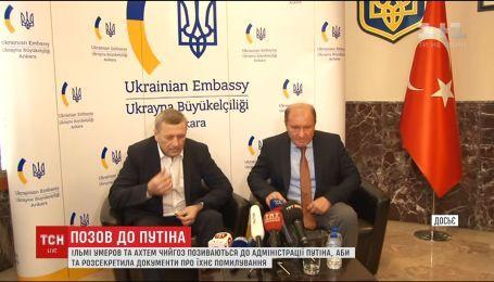 Лідери кримських татар позиваються, аби Путін розсекретив документи про їхнє помилування