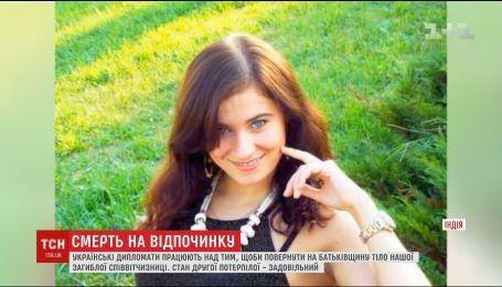Дипломаты пытаются вернуть на родину тело погибшей в Индии украинки