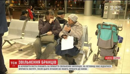 До харківського летовища почали прибувати родичі звільнених полонених