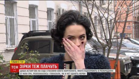 В суде Даша Астафьева расплакалась и призналась, что болеет из-за постоянной нервотрепки