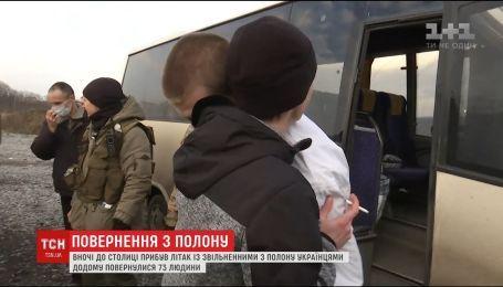 Вони вже вдома. Вночі до столиці прибув літак зі звільненими українцями