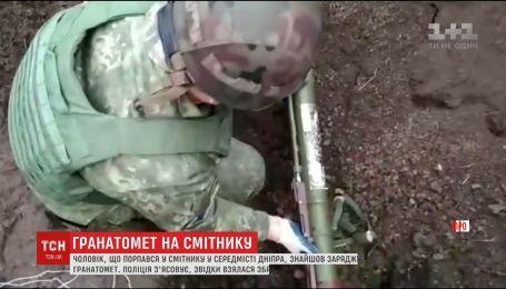 В центре Днепра нашли заряженный гранатомет