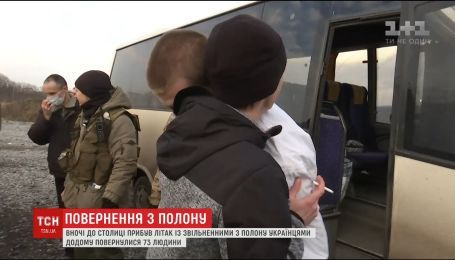 Они уже дома. Ночью в столицу прибыл самолет с освобожденными украинцами