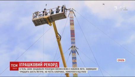 Іграшковий рекорд. У Тель-Авіві збудували найвищу у світі вежу з кубиків лего