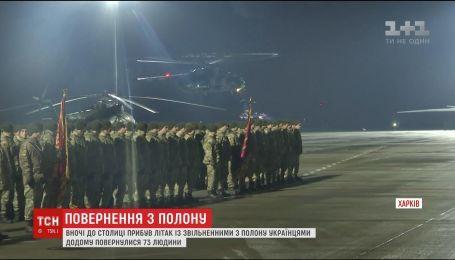 Освобождение заложников. 73 украинцев вернулись домой