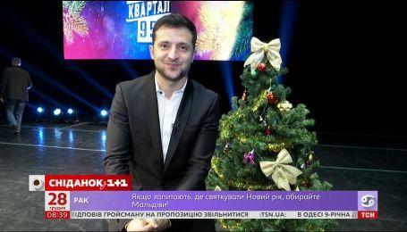 """Владимир Зеленский поздравляет зрителей """"Сніданку"""" с наступающим Новым годом"""