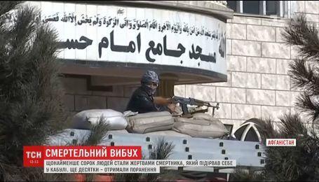 По меньшей мере 40 человек стали жертвами смертника, взорвавшего себя в Кабуле