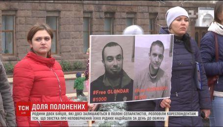 Родини полонених Глондаря та Корінькова продовжують боротись за їхнє звільнення