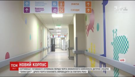 """Перша черга оновленого комплексу дитячої лікарні """"Охматдит"""" отримала сертифікат готовності"""