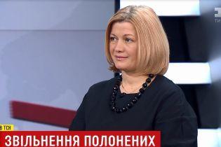 Геращенко пояснила, що означає недопущення омбудсмена до Сенцова