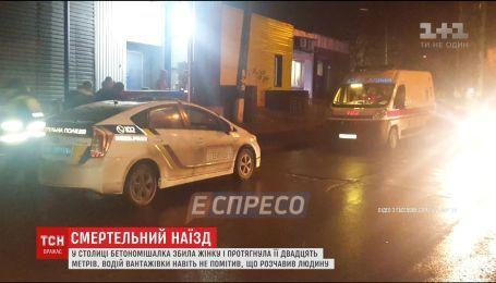 В Киеве бетономешалка сбила женщину, протянула 20 метров и поехала дальше