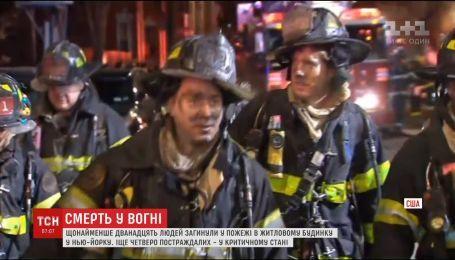Смерть у вогні. Щонайменше 12 людей загинули у пожежі у Нью-Йорку