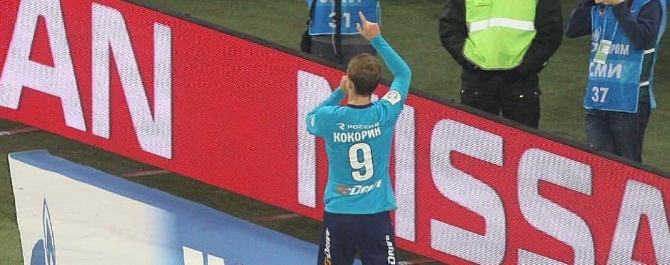 Российский футболист насмешил фанатов своими победными танцами