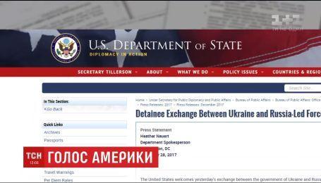 У Вашингтоні відреагували на обмін полоненими на Донбас