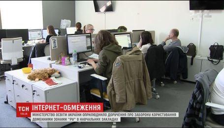 Міністерство освіти встановило обмеження на користування сайтами в Інтернеті