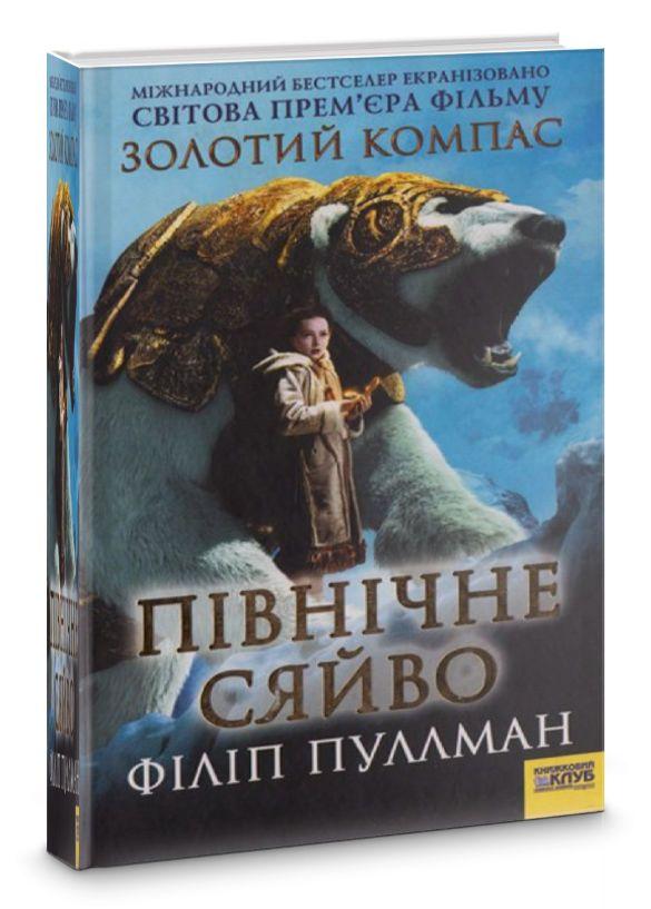 Обкладинки книжок_4