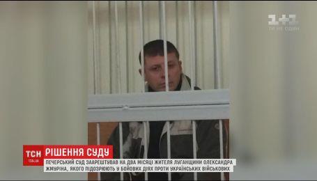 Суд обрав запобіжний захід жителю Луганщини, підозрюваному у злочинах проти українських військових