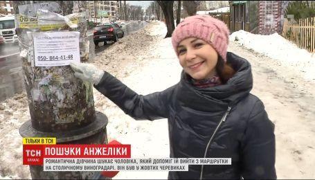Киевлянка верит в новогоднее чудо и разыскивает парня, который помог ей выйти из маршрутки