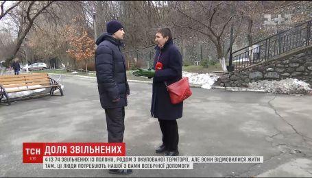 Освобожденные из плена бойцы нуждаются во всесторонней помощи неравнодушных украинцев