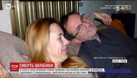 Причиною смерті українки в Італії могли бути стосунки одразу з трьома чоловіками