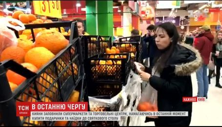 Киевляне стали в очереди в супермаркетах накануне новогодних праздников