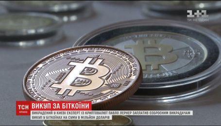Викрадений у Києві експерт з криптовалют заплатив викуп в біткоїнах