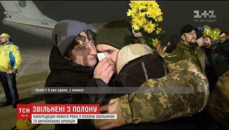 Освобождение из плена украинских бойцов стало самым желанным новогодним подарком