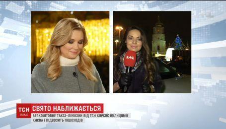 По улицам Киева курсирует бесплатное такси-лимузин ТСН
