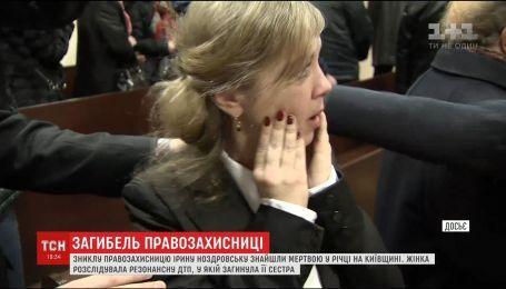 Зниклу правозахисницю Ірину Ноздровську знайшли мертвою у річці