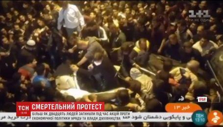 Протестна хвиля в Ірані: більш як 20 загиблих, майже 500 заарештованих