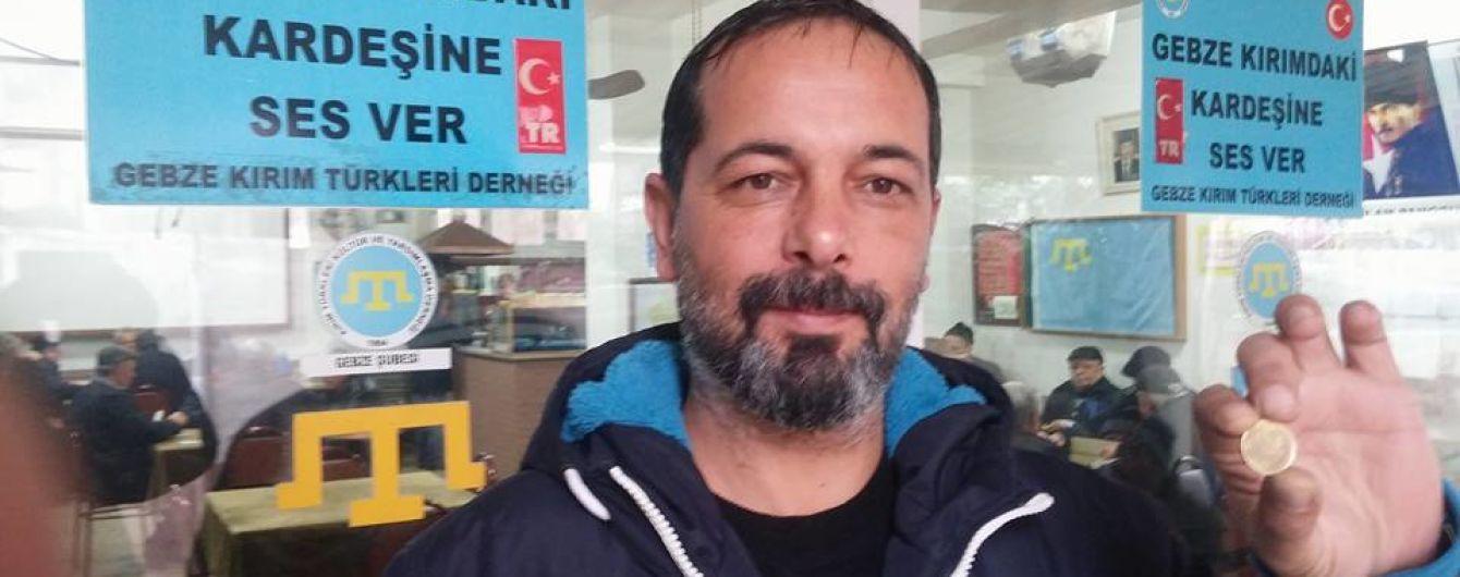 У Туреччині приєдналися до збору коштів для оплати штрафів активістам у Криму