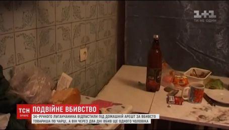 Луганчанин у столиці одного товариша вбив, а другому спалив квартиру