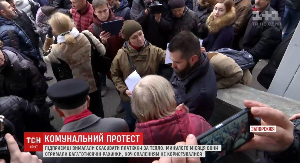 Протесты в Запорожье
