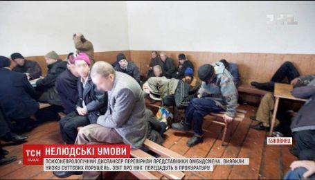 На Буковине пациенты психоневрологического интерната живут как в тюрьме