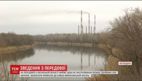 На Луганщині вперше за довгий час не гриміла зброя ворога