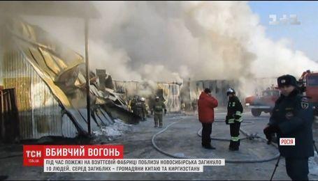 У російському Новосибірську сталася пожежа на взуттєвій фабриці, є загиблі
