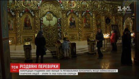 Спеціальні служби перевірятимуть пожежну безпеку храмів напередодні Різдва