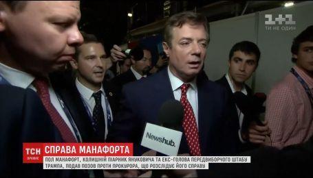 Бывший политтехнолог Януковича Пол Манафорт решил судиться с прокурором