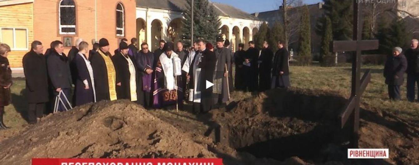 На Ровенщине объединились православные с римско-католическими священниками, чтобы перезахоронить останки монахинь
