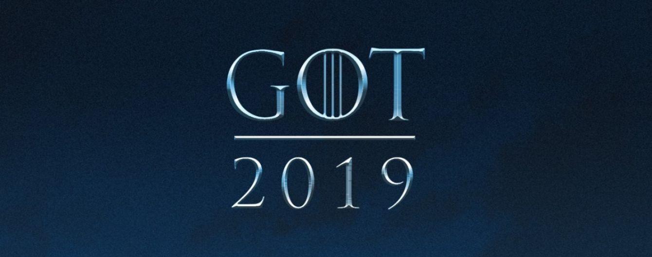 """Творці """"Гри престолів"""" оголосили офіційно, коли вийде останній сезон серіалу"""