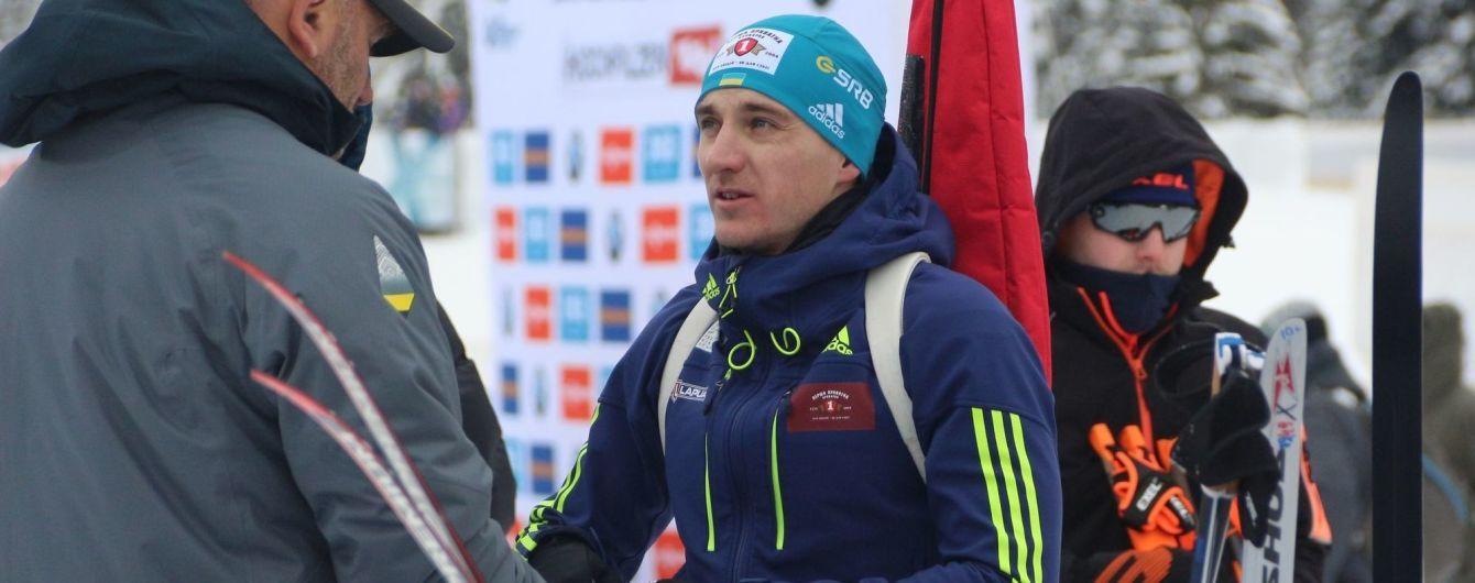 Капітан збірної України з біатлону пропустить дебютну індивідуальну гонку сезону