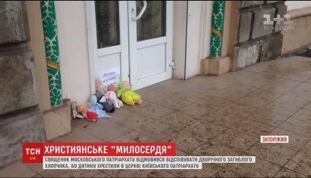 У Запоріжжі священик Московського патріархату відмовився відспівувати трагічно загиблого хлопчика