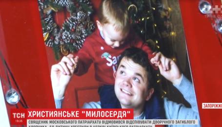 Церковный скандал в Запорожье. Родители на коленях умоляли священника УПЦ МП отпеть ребенка